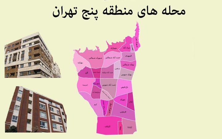 مشارکت در ساخت در منطقه ۵ تهران